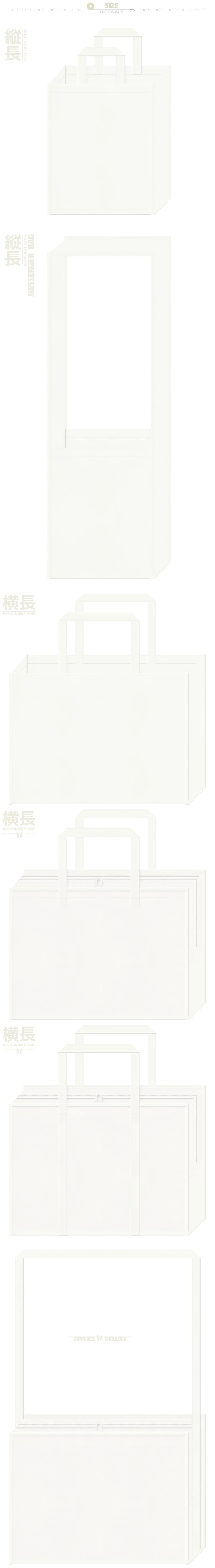 オフホワイト色の不織布バッグ:お奨めのイメージは、白寿・鶴・白無垢・餅米・団子・白玉・うどん・麹・豆乳・豆腐・濃厚ミルク・練乳・ソフトクリーム・マシュマロ・シュガー・和紙・障子紙・ふすま紙・壁紙・和モダン・ナチュラル・アンティーク・レトロ・ゴシック・ブラウス・エンジェル・ウェディング・ドレス・ブーケ・コスメ・美白・パール・貝殻・砂浜・ラビット・白くま・アルパカ等です。