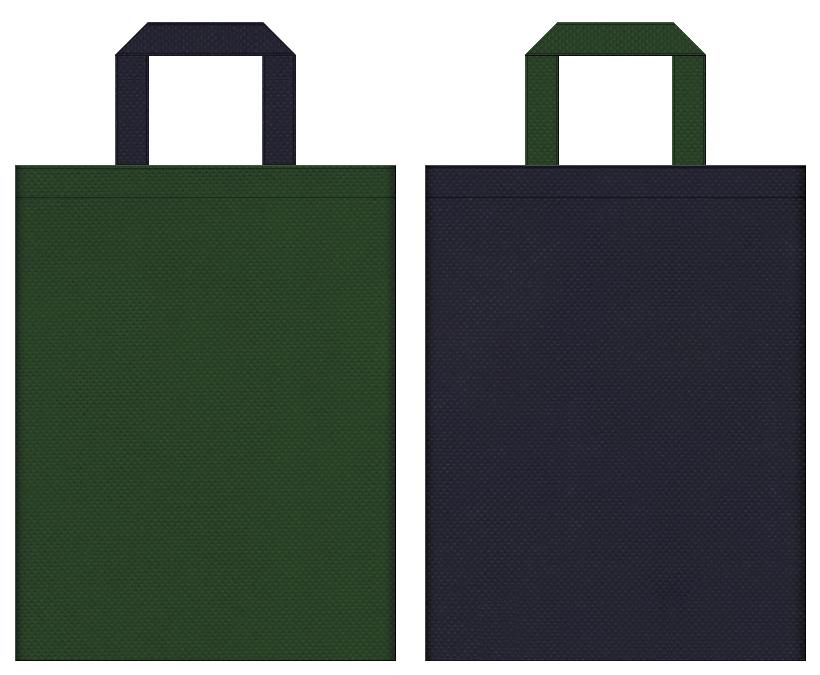 メンズ衣料・メンズアクセサリー・メンズ商品・ビジネス・出張・旅行・トラベルバッグにお奨めの不織布バッグデザイン:濃緑色と濃紺色のコーディネート