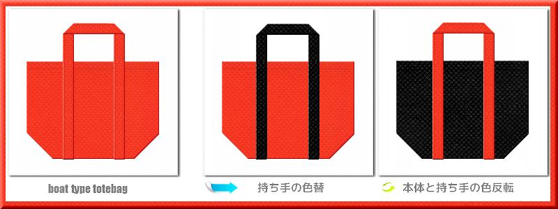 不織布舟底トートバッグ:メイン不織布カラーNo.1オレンジ色+28色のコーデ