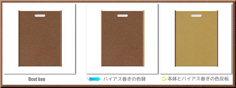 不織布小判抜き袋:メイン不織布カラーNo.7茶色+28色のコーデ