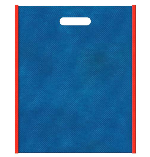 不織布小判抜き袋 メインカラーオレンジ色とサブカラー青色の色反転