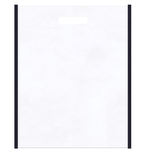 セミナー資料配布用にお奨めの不織布小判抜き袋のデザイン:メインカラー白色、サブカラー濃紺色