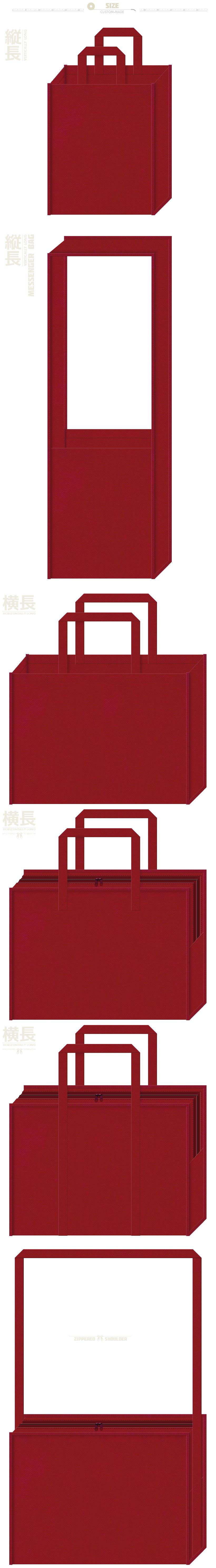 エンジ色の不織布トートバッグにお奨めのイメージ:プラム・葡萄・舞台の緞帳・絨毯・ワインボトル・ソファー・ハイヒール・ネイル