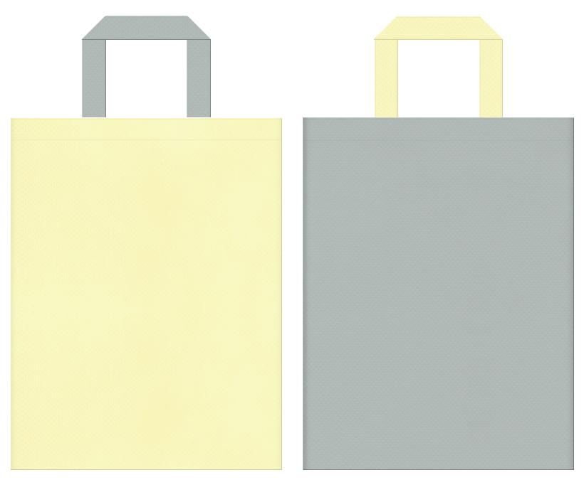 不織布バッグの印刷ロゴ背景レイヤー用デザイン:薄黄色とグレー色のコーディネート