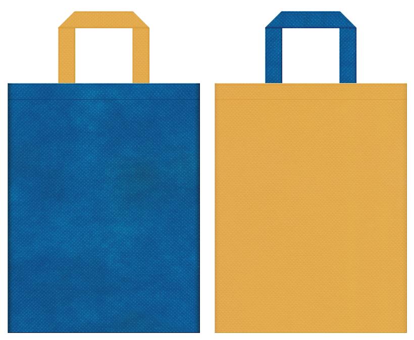 絵本・おとぎ話・テーマパーク・オンラインゲーム・ロールプレイングゲーム・ゲームのイベントにお奨めの不織布バッグデザイン:青色と黄土色のコーディネート