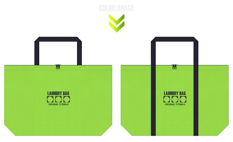黄緑色と濃紺色の不織布バッグデザイン:ランドリーバッグ