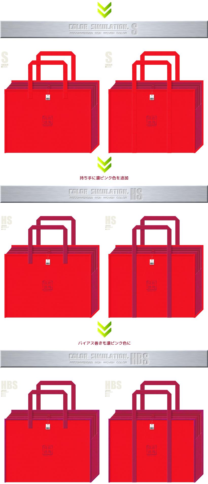 赤色と濃いピンク色の不織布バッグデザインを和風ロゴでカラーシュミレーション:福袋・和風小物のプレミアムセールにお奨めです。