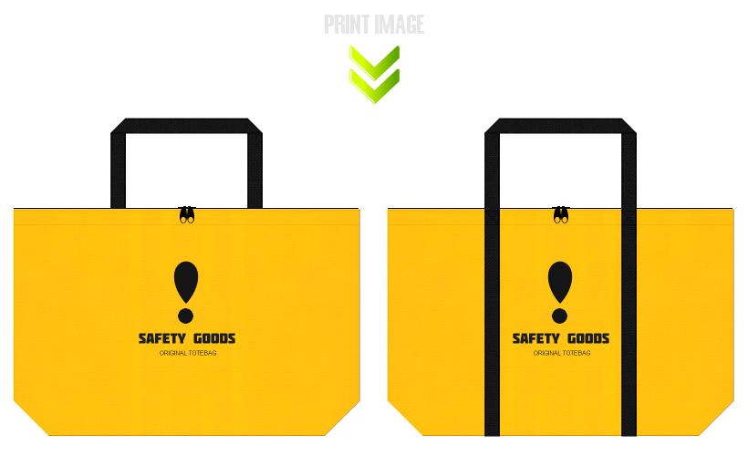黄色と黒色の不織布バッグデザイン例:安全用品の展示会用バッグ