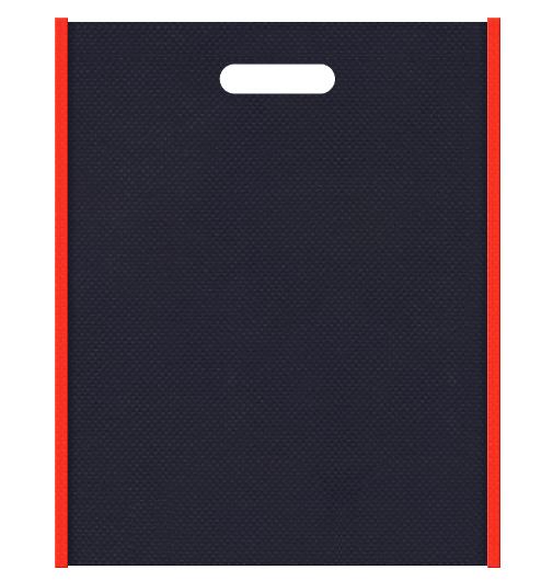 スポーティーなイメージにお奨めの不織布バッグ小判抜き配色デザイン:メインカラー濃紺色とサブカラーオレンジ色