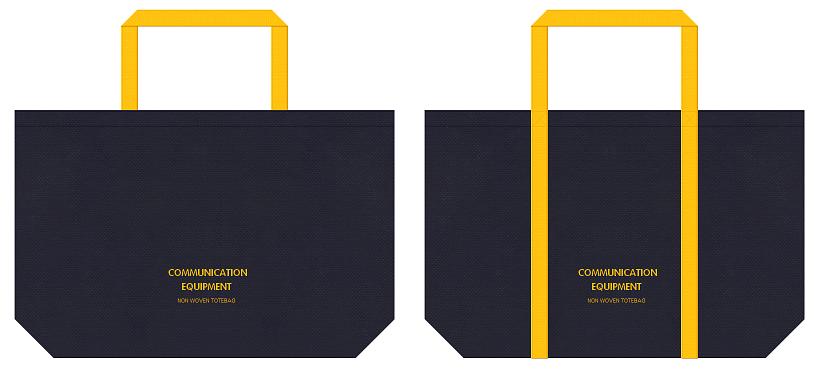 濃紺色と黄色の不織布エコバッグデザイン:通信機器の展示会用バッグ