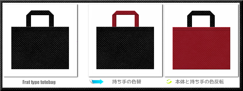 不織布マチなしトートバッグ:不織布カラーNo.9ブラック+28色のコーデ