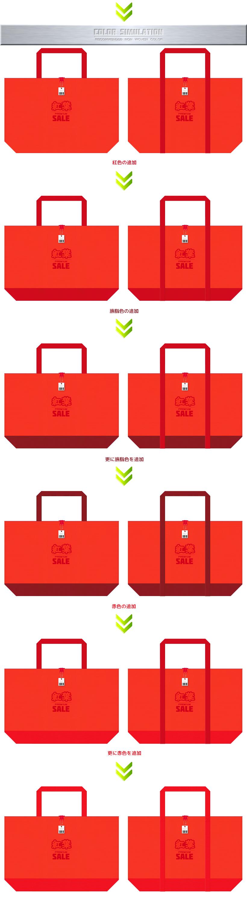 オレンジ色・臙脂色・紅色・赤色の不織布を使った不織布バッグのデザイン:紅葉・オータムセールのショッピングバッグ