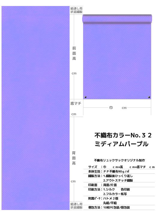 不織布巾着袋・不織布リュックサック・不織布ショルダーバッグの制作仕様書:薄紫色不織布