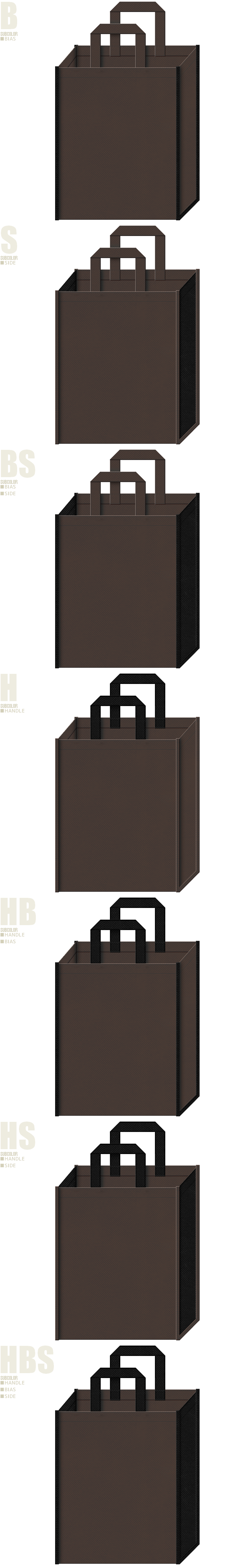 お城イベント・ゲームのバッグノベルティにお奨めです。忍者風の配色、こげ茶色と黒色、7パターンの不織布トートバッグ配色デザイン例。