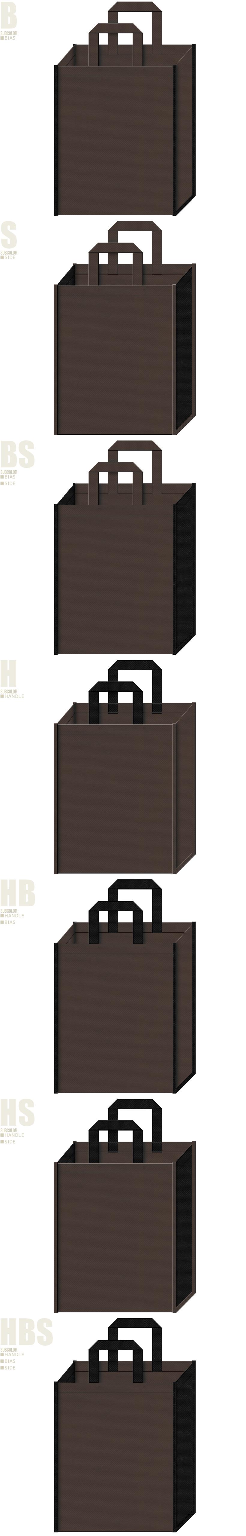 忍者・武芸・お城・ホラー・格闘ゲームにお奨めの不織布バッグデザイン:こげ茶色と黒色の不織布バッグ配色7パターン。