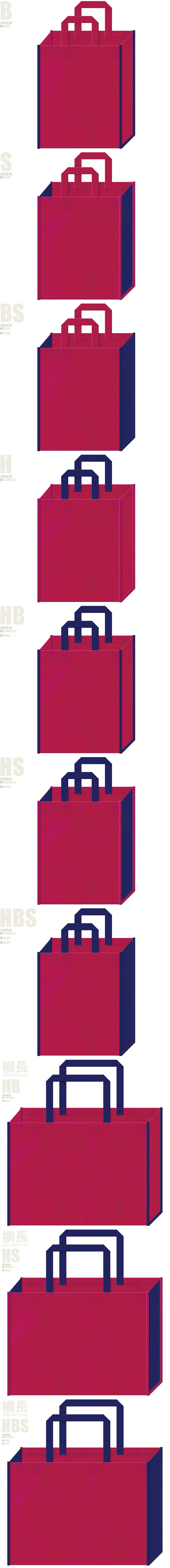 濃いピンク色と明るめの紺色、7パターンの不織布トートバッグ配色デザイン例。女子スポーツイベントのバッグノベルティにお奨めです。