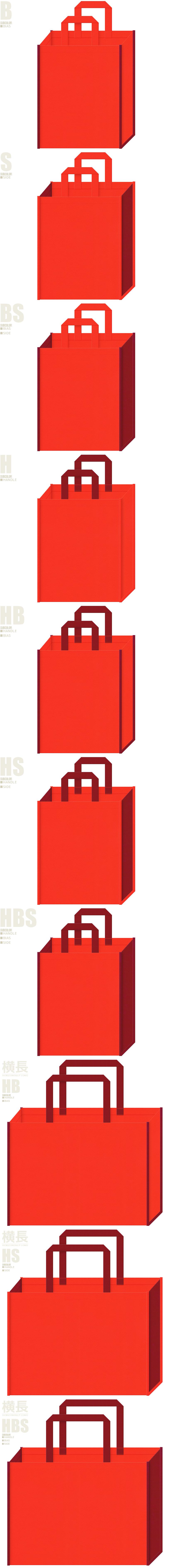 オレンジ色とエンジ色-7パターンの不織布トートバッグ配色デザイン例。アウトドア・スポーツイベントのバッグノベルティにお奨めです。