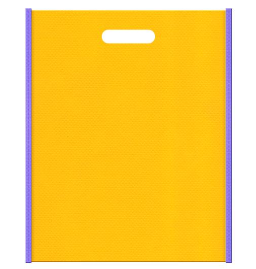 不織布小判抜き袋 メインカラー薄紫色とサブカラー黄色の色反転