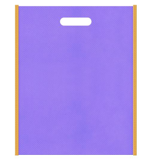 不織布小判抜き袋 メインカラー薄紫色とサブカラー黄土色