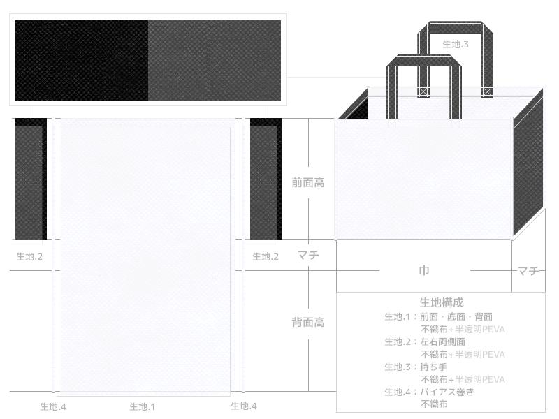 オープンキャンパスのバッグにお奨めの不織布バッグデザイン(音楽・音符・鍵盤):白色と黒色の不織布に半透明フィルムを加えたカラーシミュレーション