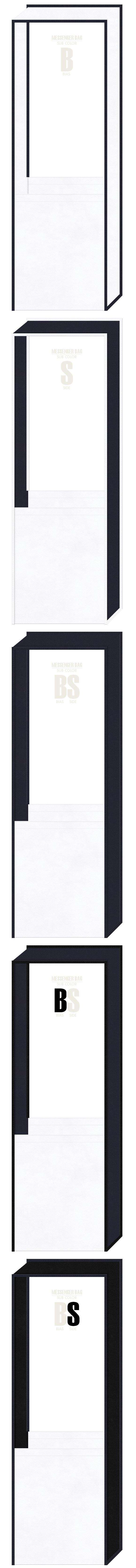 スポーツイベントにお奨め:白色・濃紺色・黒色の3色を使用した、不織布メッセンジャーバッグのデザイン