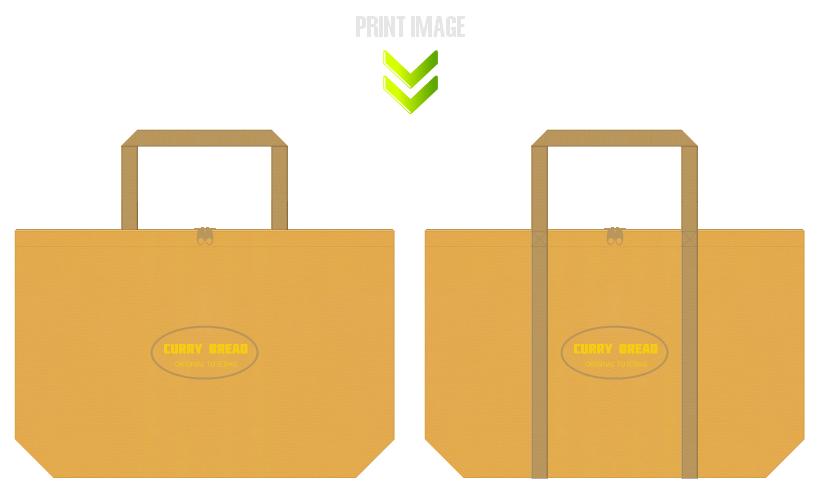 黄土色と金色系黄土色の不織布ショッピングバッグのコーデ:カレーパン風
