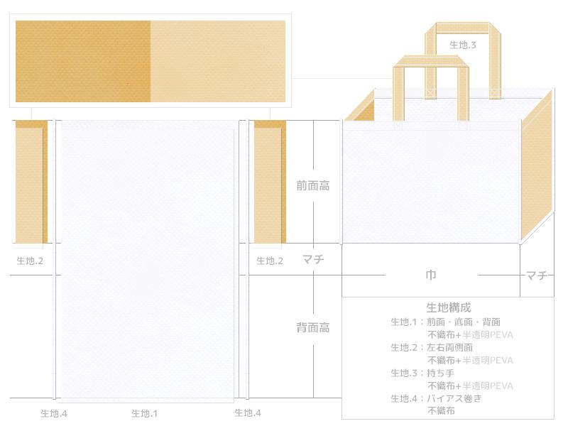 オープンキャンパスのバッグにお奨めの不織布バッグデザイン:白色と薄黄土色の不織布に半透明フィルムを加えたカラーシミュレーション