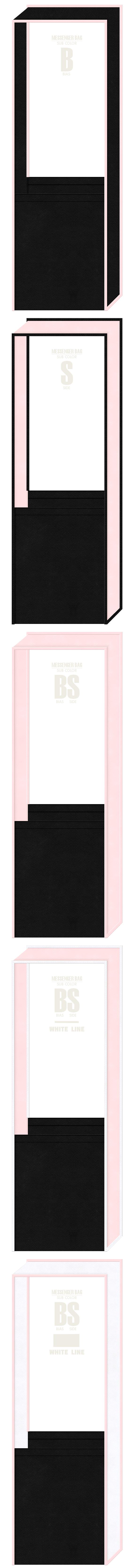 不織布メッセンジャーバッグのカラーシミュレーション(黒色・桜色・白色)スポーツイベントにお奨めです。