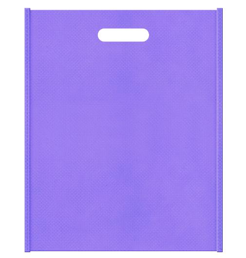 薄紫色の不織布小判抜き袋はコスメ、コスプレ等のイベントにお奨めの配色です。