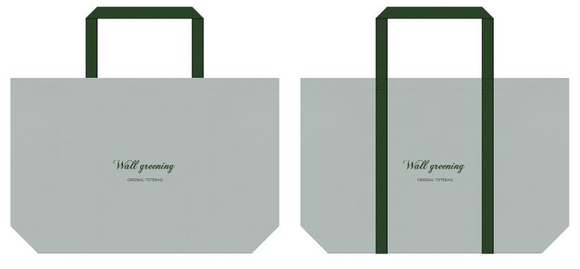 グレー色と濃緑色の展示会用不織布バッグのデザイン例:壁面緑化システムの展示会用バッグ