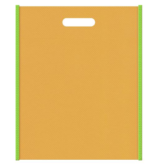 不織布バッグ小判抜き メインカラー黄緑色とサブカラー黄土色の色反転