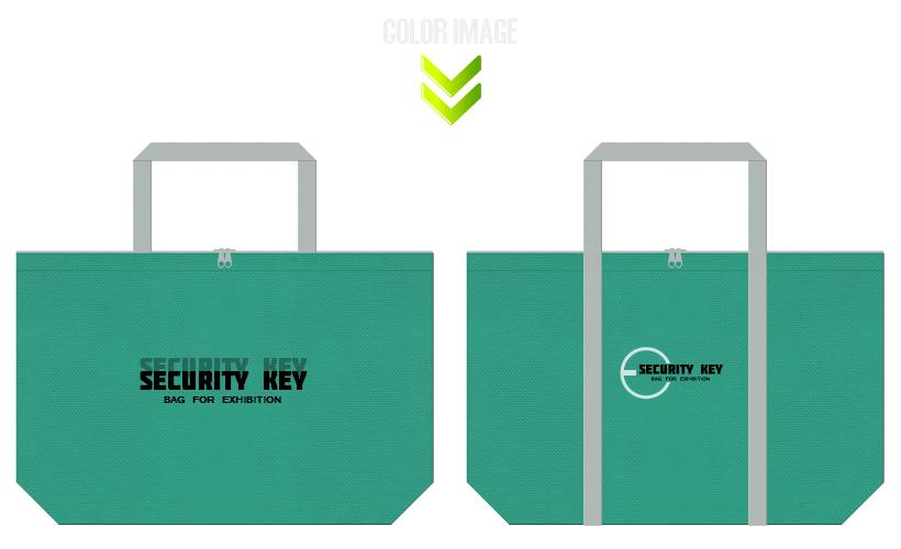 青緑色とグレー色の不織布バッグデザイン:セキュリティーの展示会用バッグ