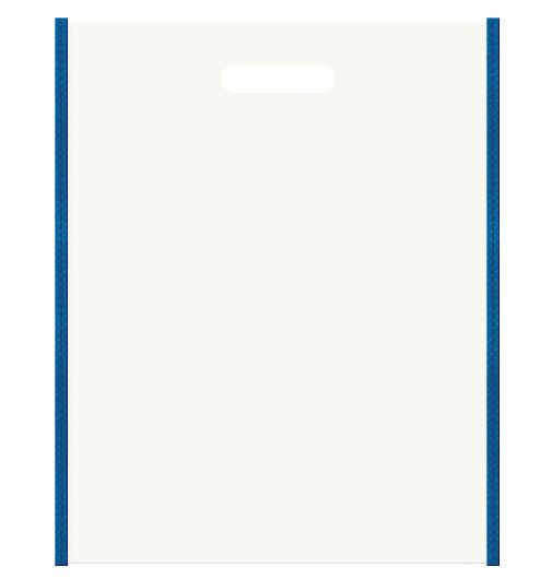 LED・人工知能セミナー資料配布用のバッグにお奨めの不織布小判抜き袋デザイン:メインカラーオフホワイト色、サブカラー青色