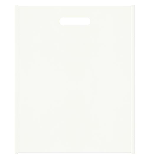 ソフト感のある白色不織布小判抜き袋:不織布カラーNo.12 オフホワイト