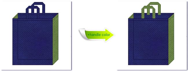 不織布No.24ネイビーパープルと不織布No.34グラスグリーンの組み合わせのトートバッグ