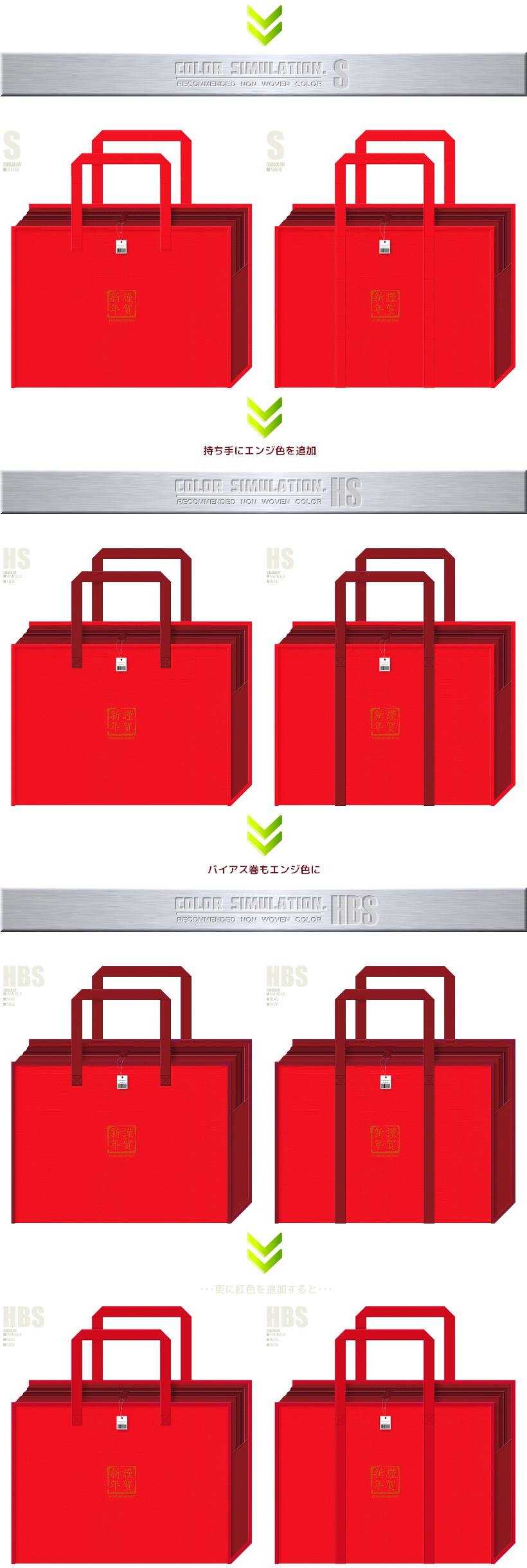 赤色・臙脂色・紅色の不織布を使用した不織布バッグデザイン:福袋のカラーシミュレート