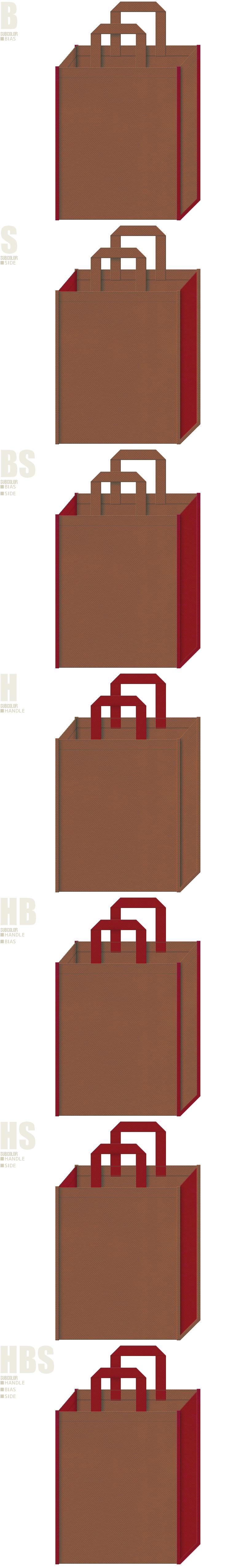和菓子・甘味処のイメージにお奨めの配色です。茶色とエンジ色、7パターンの不織布トートバッグ配色デザイン例。ぜんざい風。