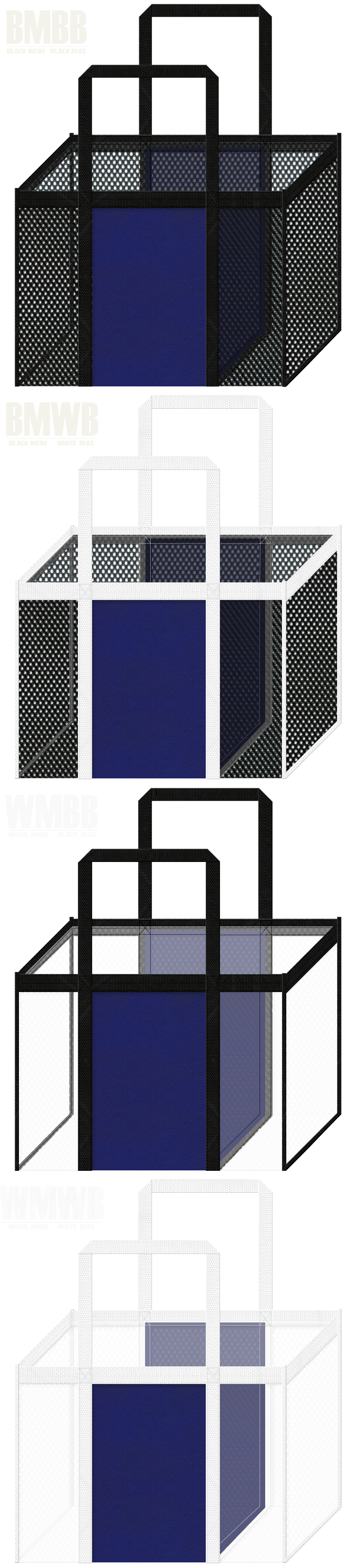 角型メッシュバッグのカラーシミュレーション:黒色・白色メッシュと紺色不織布の組み合わせ