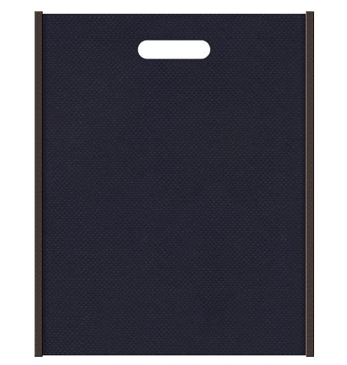 ホラーイメージにお奨めの不織布バッグ小判抜き配色デザイン:メインカラー濃紺色とサブカラーこげ茶色