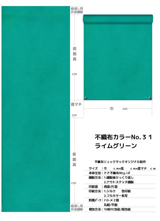 不織布巾着袋・不織布リュックサック・不織布ショルダーバッグの制作仕様書:青緑色不織布