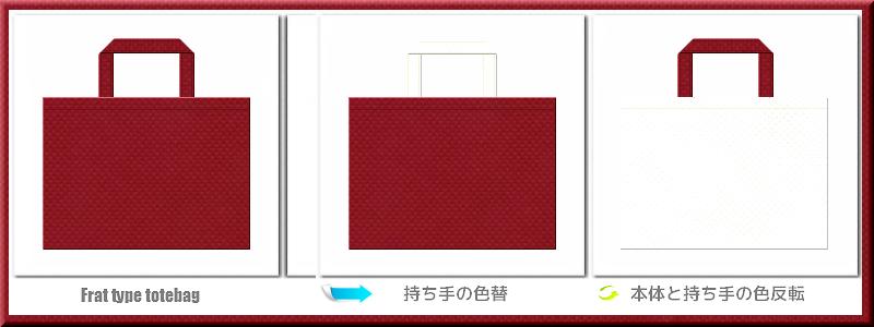 不織布マチなしトートバッグ:メイン不織布カラーNo.25エンジ色+28色のコーデ