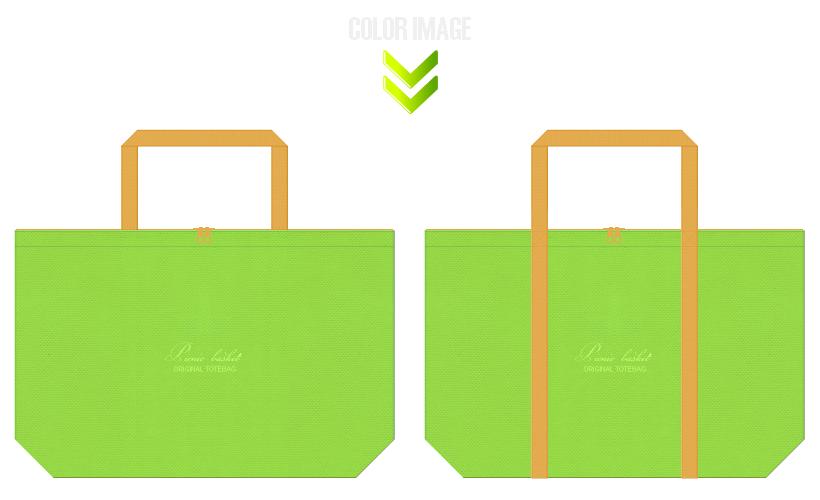 黄緑色と黄土色の不織布バッグデザイン:ランチバッグ