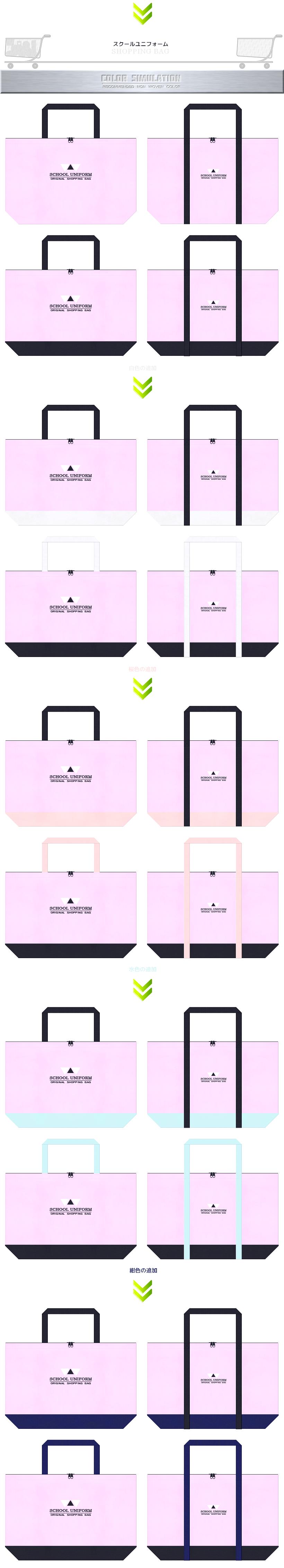 パステルピンク色と濃紺色をメインに使用した、ユニフォームの不織布ショッピングバッグのカラーシミュレーション:スクールユニフォームのショッピングバッグ