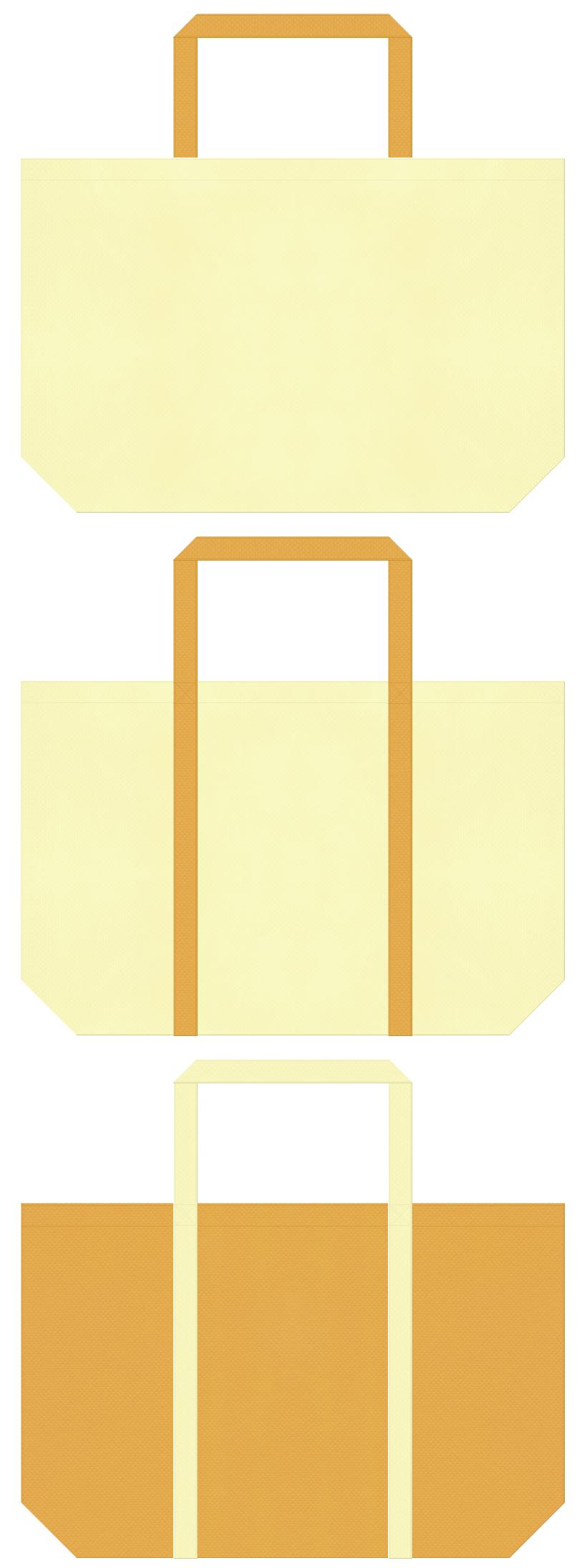 絵本・おとぎ話・テーマパーク・フライドポテト・鯛焼き・どら焼き・クレープ・クッキー・マーガリン・ホットケーキ・チーズタルト・チーズケーキ・お菓子の家・スイーツ・ベーカリー・和菓子にお奨めの不織布バッグデザイン:薄黄色と黄土色のコーデ