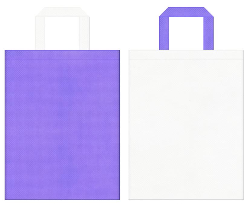 ジュエリー・パール・スター・天の川・ユニコーン・スワン・バレエ・楽団・理容・美容・医療・福祉・介護・保育セミナーにお奨めの不織布バッグデザイン:薄紫色とオフホワイト色のコーディネート