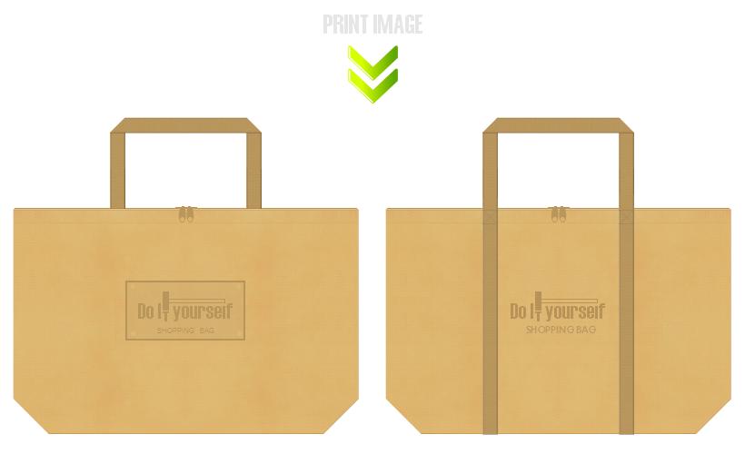 薄黄土色と金色系黄土色の不織布ショッピングバッグデザイン例:手芸用品・木工用品・DIYにお奨めの配色です。