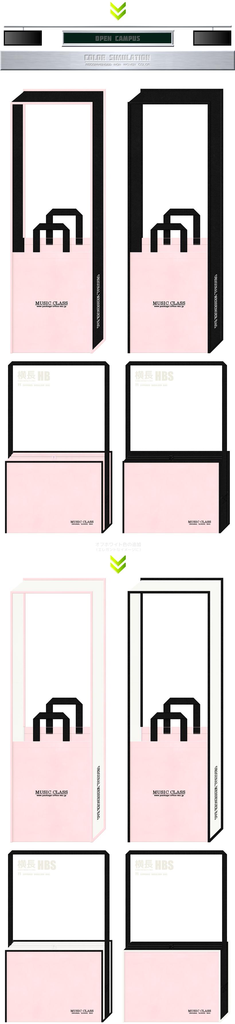 桜色と黒色の不織布バッグカラーシミュレーション:音楽学校・音楽教室のスクールバッグ