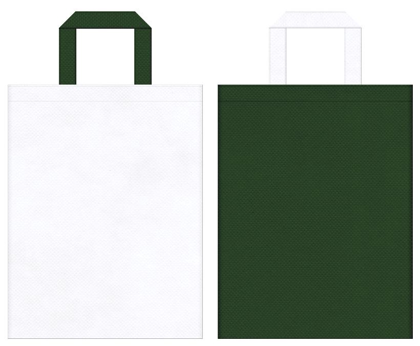 薬局・救急用品・医薬品・医療施設・医学部・薬学部・医療セミナー・企業説明会にお奨めの不織布バッグデザイン:白色と濃緑色のコーディネート