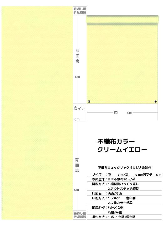 不織布巾着袋・不織布リュックサック・不織布ショルダーバッグの制作仕様書:薄黄色の不織布