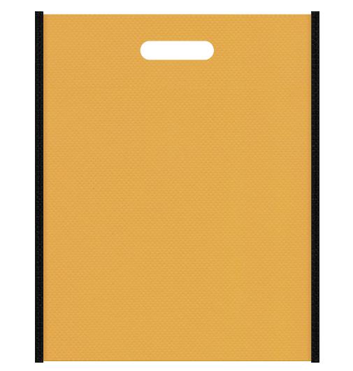 不織布バッグ小判抜き メインカラー黒色とサブカラー黄土色の色反転